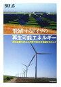 飛躍するドイツの再生可能エネルギー