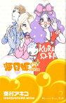 海月姫(04) (講談社コミックスkiss) [ 東村アキコ ]
