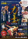 大相撲完全ガイド もっとも強いのは誰だ!?歴代最強「力士」ランキング100 (100%ムックシリーズ 完全ガイドシリーズ 193)
