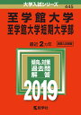 至学館大学・至学館大学短期大学部(2019) (大学入試シリーズ)