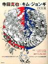 寺田克也+キム・ジョンギ 日本と韓国を代表する二人のイラストレーターによる超 (イラスト集 玄光社MOOk)