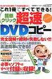 これ1冊ですべてできる!簡単クリック超速DVDコピー