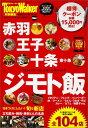 赤羽・王子・十条ジモト飯 (ウォーカームック)