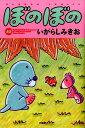 ぼのぼの(42) (バンブーコミックス) [ いがらしみきお ]