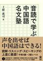 音読で学ぶ中国語名文塾