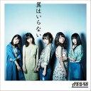 翼はいらない (初回限定盤 CD+DVD Type-B) [ AKB48 ]