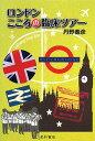ロンドンこころの臨床ツアー