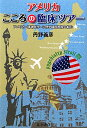 アメリカこころの臨床ツアー