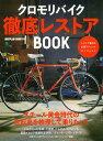 クロモリバイク徹底レストアBOOK スチール黄金時代の自転車を修理して乗りたい! (エイムック BiCYCLE CLUB別冊)