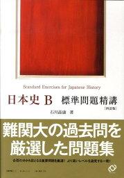 日本史B標準問題精講4訂版 [ 石川晶康 ]