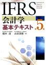 IFRS会計学基本テキスト〈第5版〉 [ 橋本 尚 ]