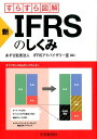 すらすら図解新・IFRSのしくみ [ あずさ監査法人IFRSアドバイザリー室 ]