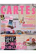 CARTEs(Summer Issue 20) 衣食住の「安くてかわいい」を本気で大調査! たちまち暮らしが変わる!衣食住のコスパ最強グッズ調べ尽くしま (三才ムック)