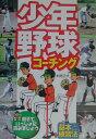 少年野球 コーチ 画像