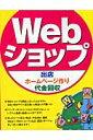 Web(ウェッブ)ショップ(05)