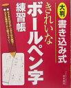 きれいなボールペン字練習帳大判