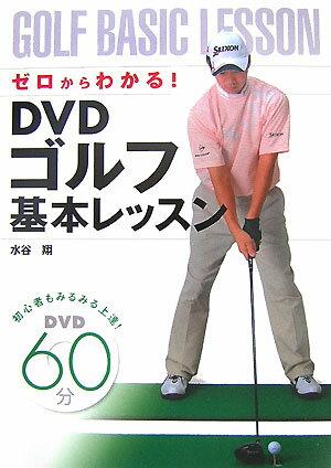 ゼロからわかる! DVDゴルフ基本レッスン [ 水谷翔 ]...:book:12053646