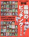 メジャーvs日本野球最強のピッチングフォーム(〔2008年〕)