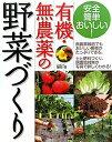 【送料無料】有機・無農薬の野菜づくり