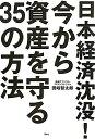 【送料無料】日本経済沈没!今から資産を守る35の方法