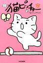 猫ピッチャー(4)