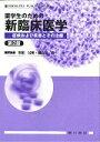 薬学生のための新臨床医学第2版 症候および疾患とその
