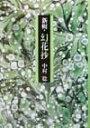 新輯・幻花抄 [ 中村稔(詩人) ]