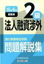 法人融資渉外2級(2015年6月受験用) [ 銀行業務検定協会 ]