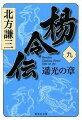 楊令伝(9(遙光の章))