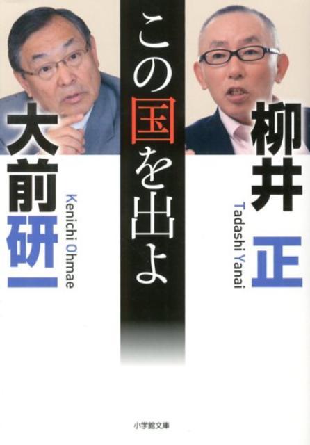 この国を出よ (小学館文庫) [ 大前 研一 ]