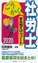 ごうかく社労士まる覚えサブノート〈2020年版〉 [ 秋保 雅男 ]
