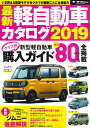 最新軽自動車カタログ(2019) 最新の軽自動車全80モデルを車種別に掲載 (モーターファン別冊)