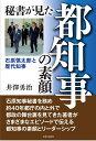秘書が見た都知事の素顔 石原慎太郎と歴代知事