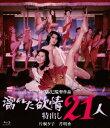 濡れた欲情 特出し21人【Blu-ray】 [ 片桐夕子 ]