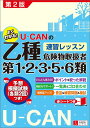 U-CANの乙種第1・2・3・5・6類危険物取扱者速習レッス...
