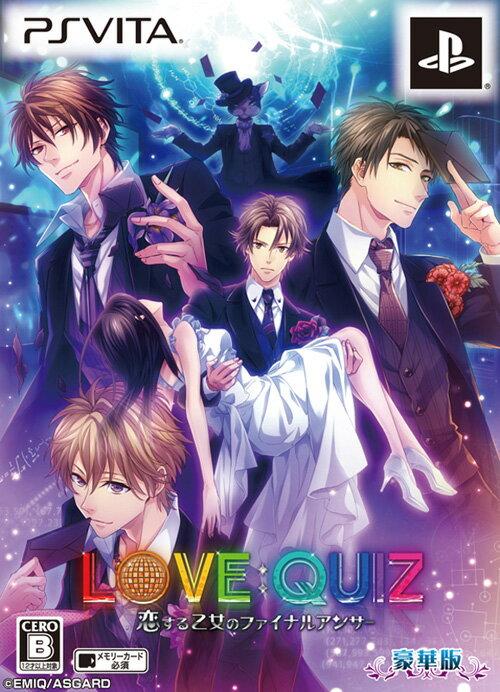 LOVE:QUIZ 〜恋する乙女のファイナルアンサー〜 豪華版
