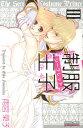 制服王子シークレット(3) (プリンセスコミックス プチプリ)