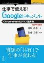 【POD】仕事で使える!Googleドキュメント 2017年改訂版 Chromebookビジネス活用術 2017 (NextPublishing) [ 深川 岳志 ]