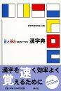 【バーゲン本】音と旁のNEW TYPE漢字典 [ 誤字誤植研究会 編 ]