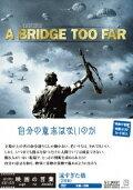 遠すぎた橋<2枚組>【初回生産限定】