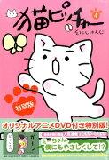 猫ピッチャー(4)特別版