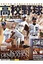 【送料無料】高校野球21世紀伝説