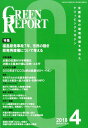 GREEN REPORT(2018 4) 全国各地の環境情報を集めたクリッピングマガジン 特集:福島原発事故7年、市民の動き原発再稼働につい...