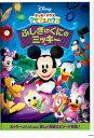 ミッキーマウス クラブハウス/ふしぎのくにのミッキー 【Disneyzone】 [ (ディズニー) ]