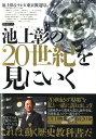 池上彰の20世紀を見にいく DVDブック