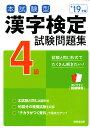 本試験型 漢字検定4級試験問題集 '19年版 成美堂出版編集部