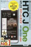 au HTC J One HTL22スマートガイド [ リンクアップ ]