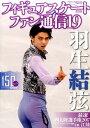 フィギュアスケートファン通信(19)