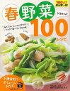 【バーゲン本】お得食材でボリュームおかず8 春野菜があれば!100レシピ [ 主婦の友社 ]