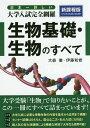 日本一詳しい大学入試完全網羅生物基礎・生物のすべて [ 大森徹 ]